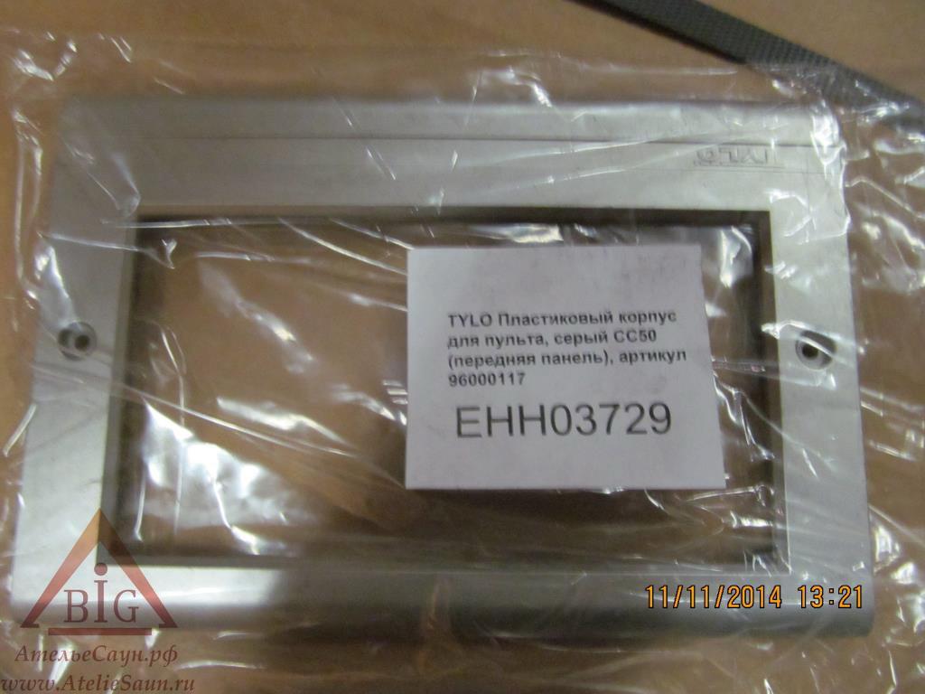 Пластиковый корпус для пульта Tylo CC50 (серый, передняя панель, арт. 96000117)