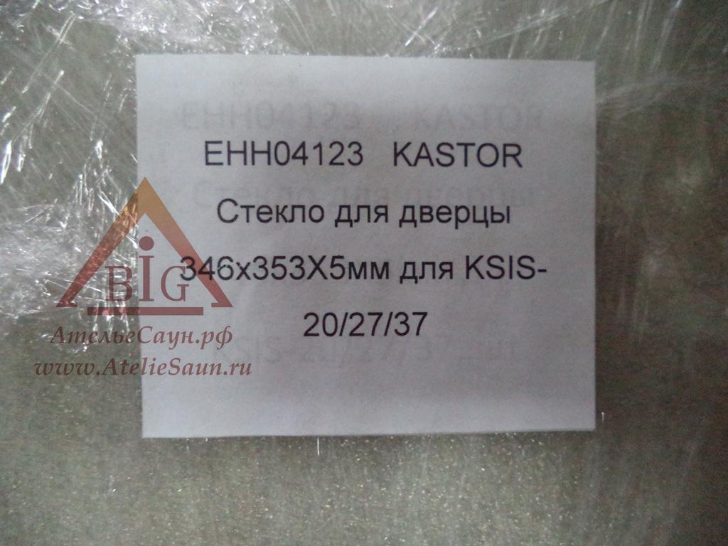 Стекло для дверцы Kastor KSIS-20/27/37 (346x353х5 мм, арт. 099480)