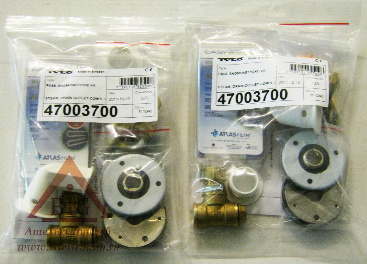 Набор комплектующих к парогенератору Tylo (арт. 96000131, 47003700)