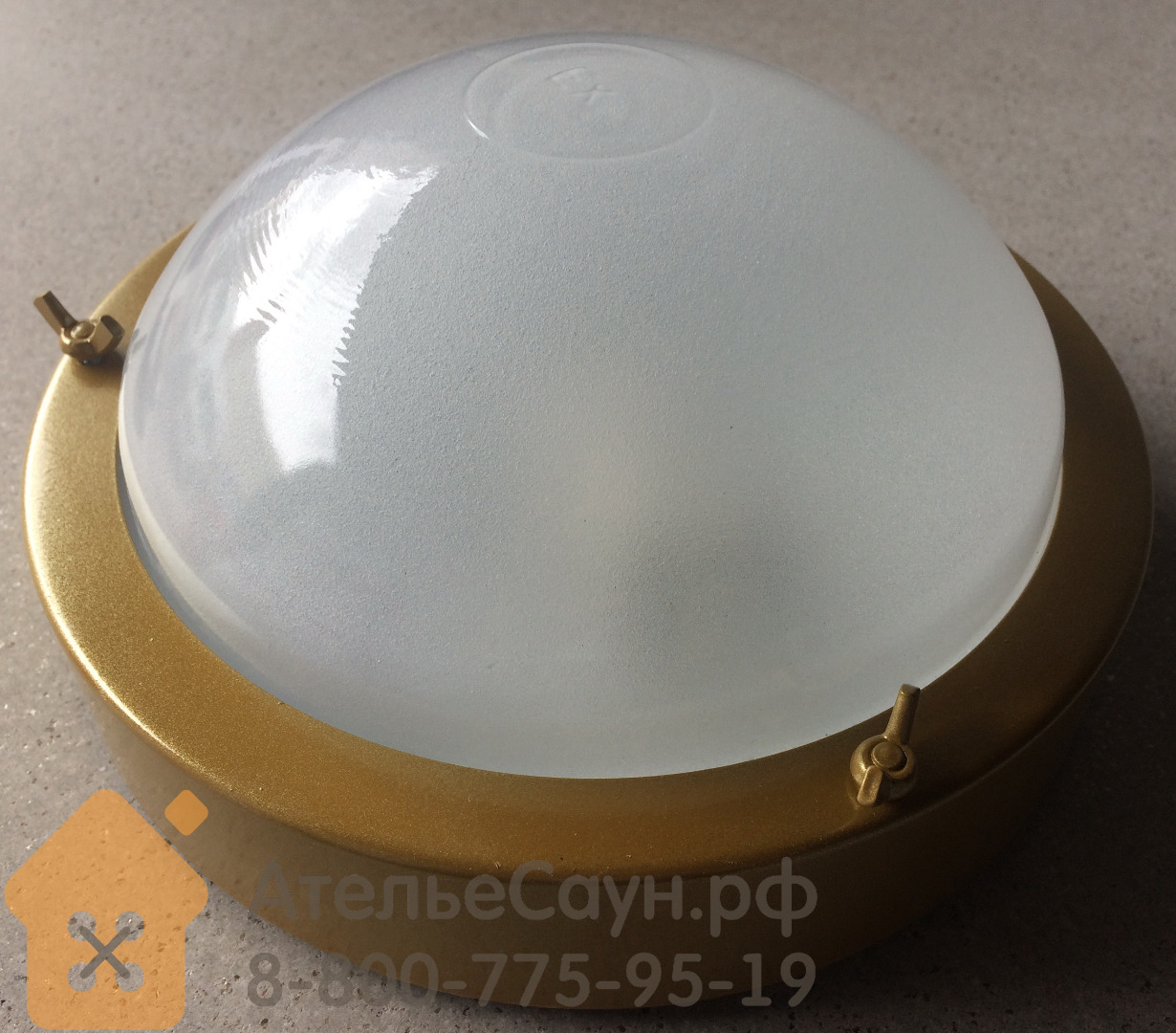 Светильник для бани ТЕРМА 3 золото (до +120 С, IP65, арт. НББ 03-60-003)