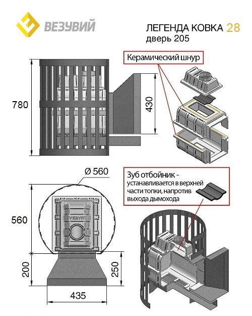Банная печь камин Везувий Легенда 28 Ковка (с дверкой 205)