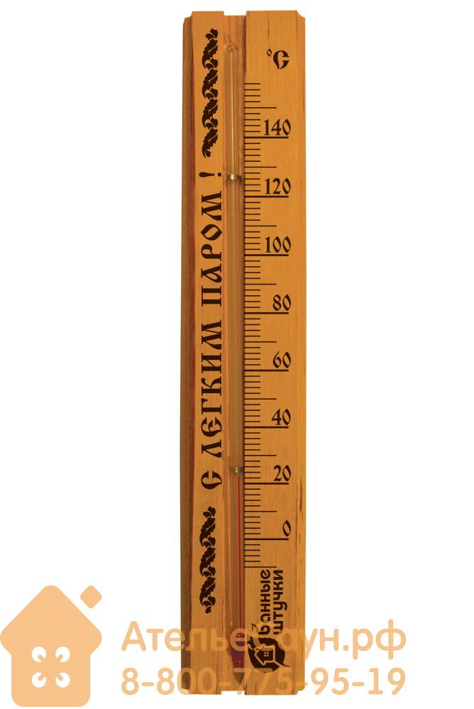 Термометр С легким паром! (22х4х1 см, арт. БШ 18018)