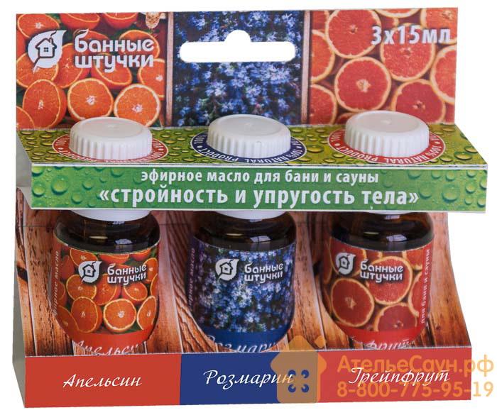 Набор эфирных масел Стройность и упругость тела: Апельсин, Грейпфрут, Розмарин (3 шт., арт. БШ 30001)