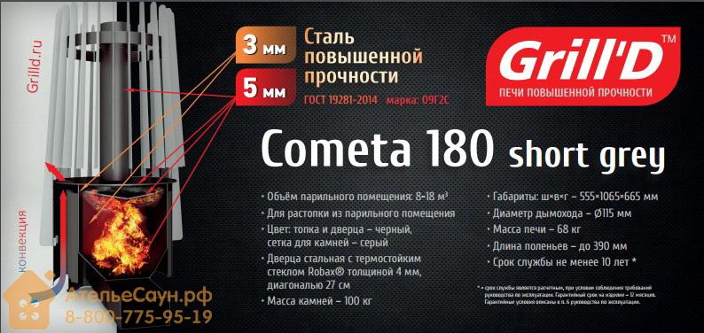 Печь для бани Grill D Cometa 180 (Short grey)