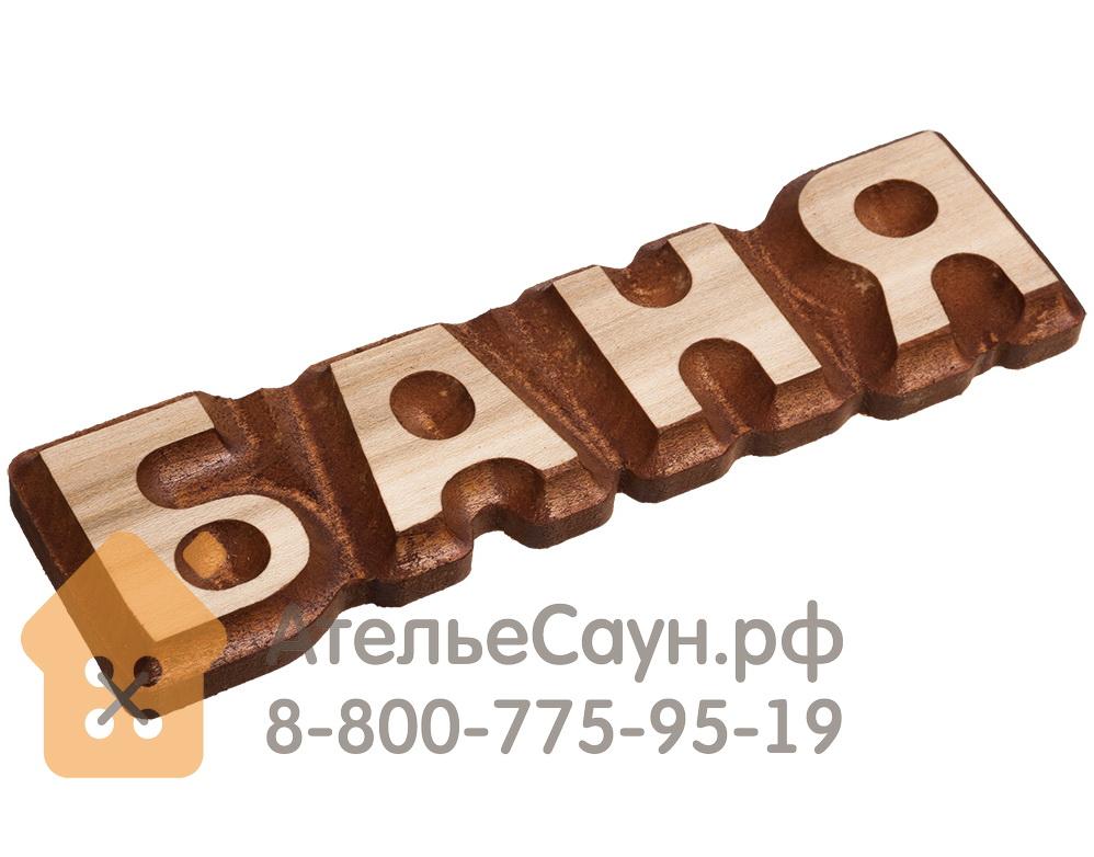 Табличка БАНЯ (дерево, 17х5 см, арт. БШ 32290)