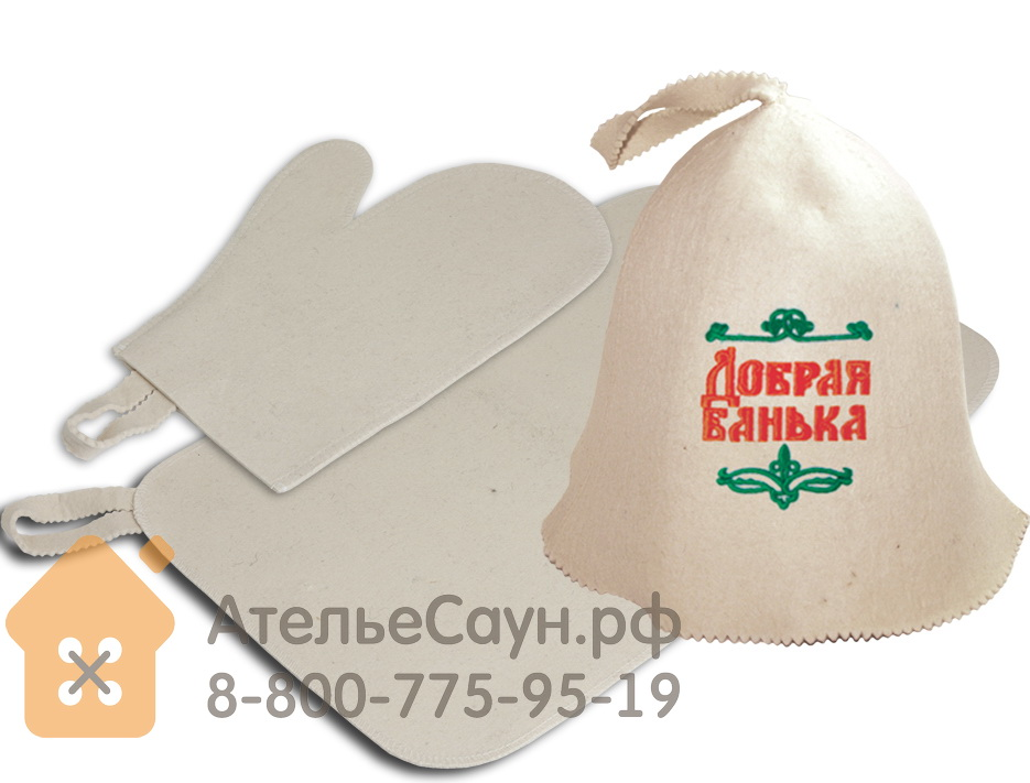 Набор из 3-х предметов: шапка Добрая баня, рукавица, коврик (войлок 100%, арт. БШ 41090)
