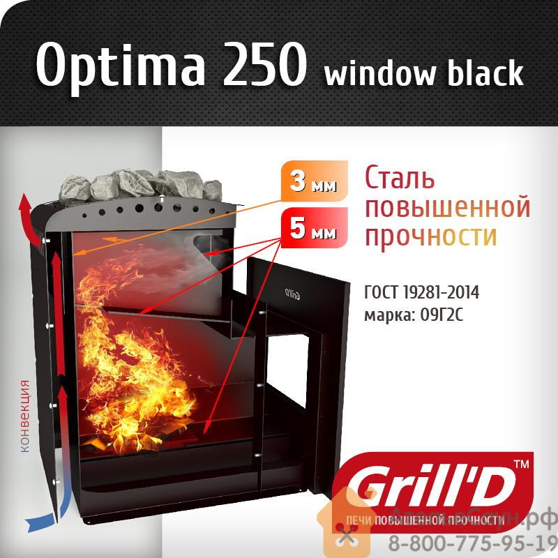 Печь для бани Grill D Optima 250 (Window black)