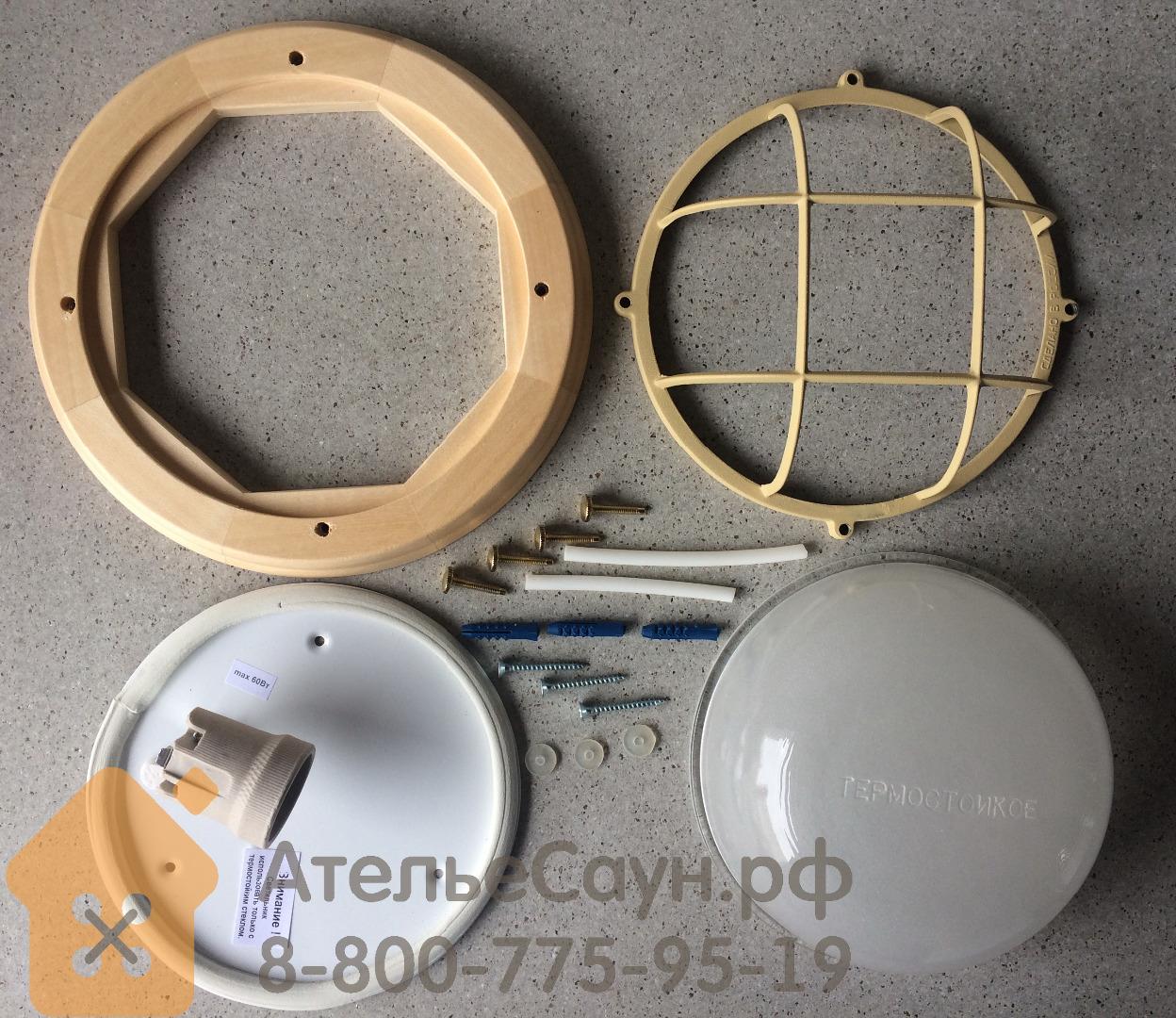 Светильник для бани ТЕРМА 3 1302 с решеткой (круглый, деревянный, до +120 С, IP65, арт. НББ 03-60-014)
