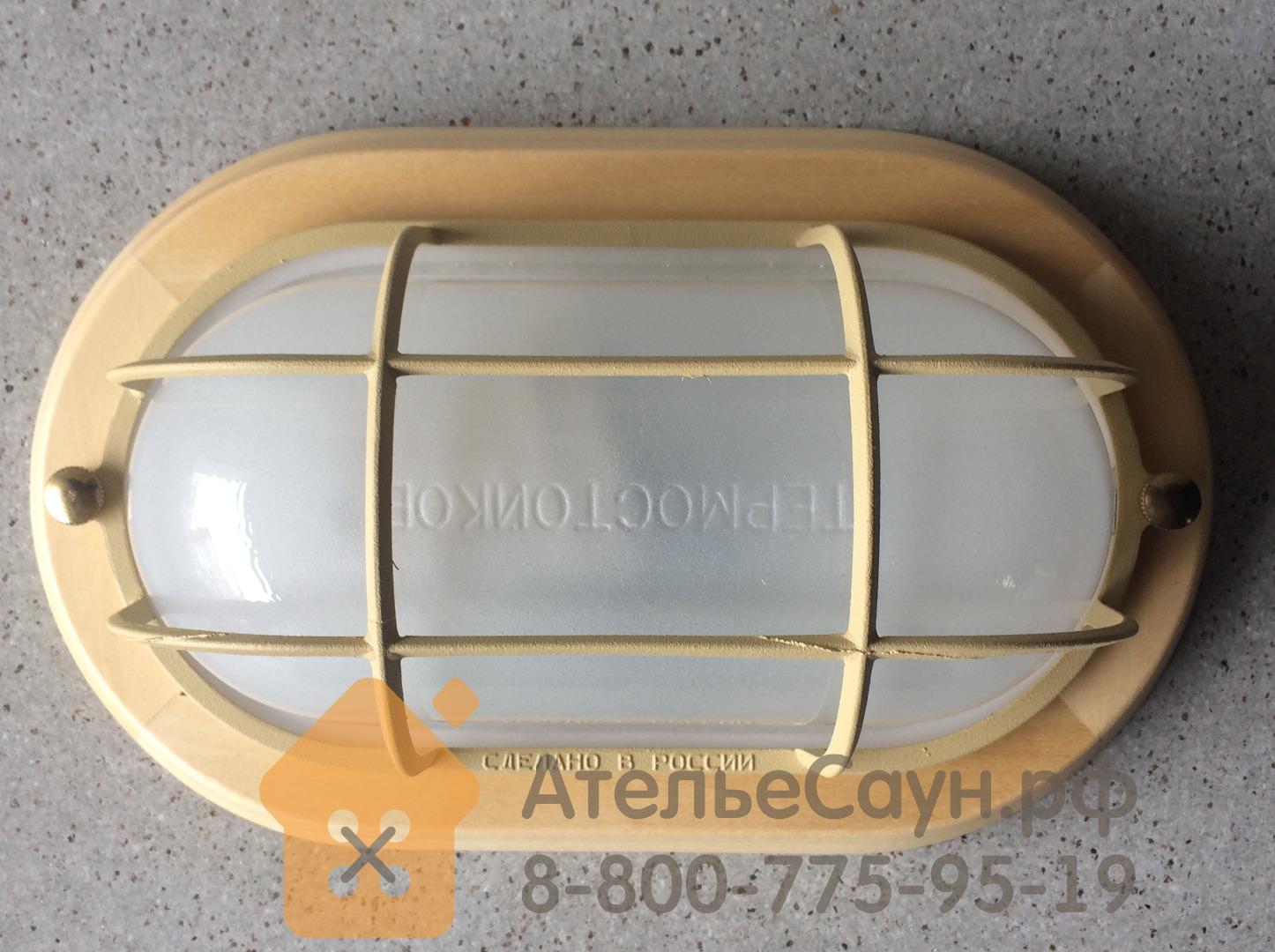 Светильник для бани ТЕРМА 3 1402 с решеткой (овальный, деревянный, до +120 С, IP65, арт. НББ 03-60-022)