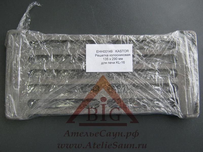 Колосник для печи Kastor KL-16 (135x290 мм, арт. 098000)