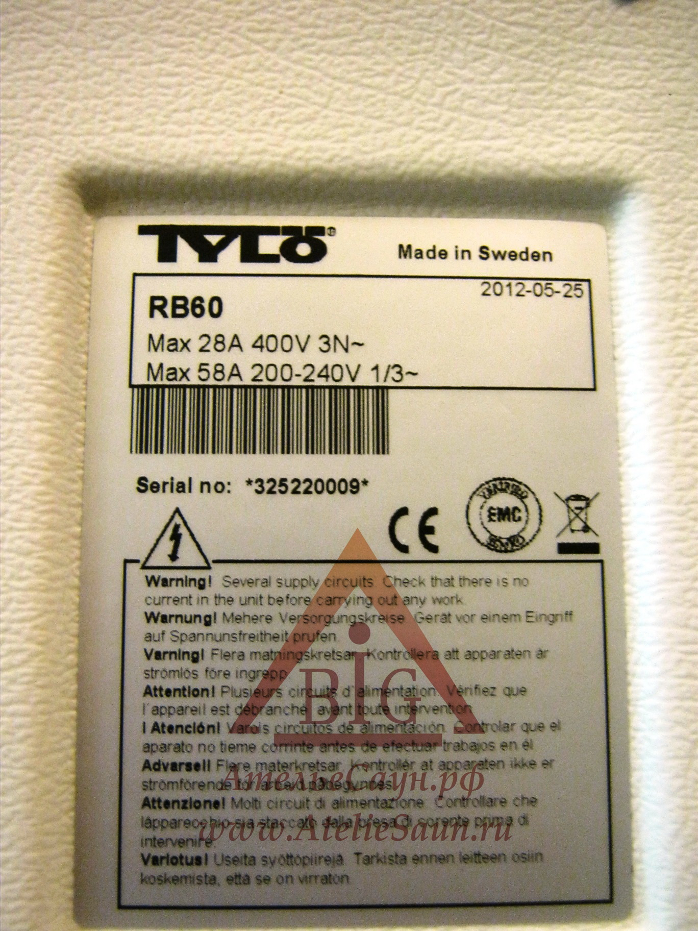 Блок мощности Tylo RB 60 (арт. 71016007)