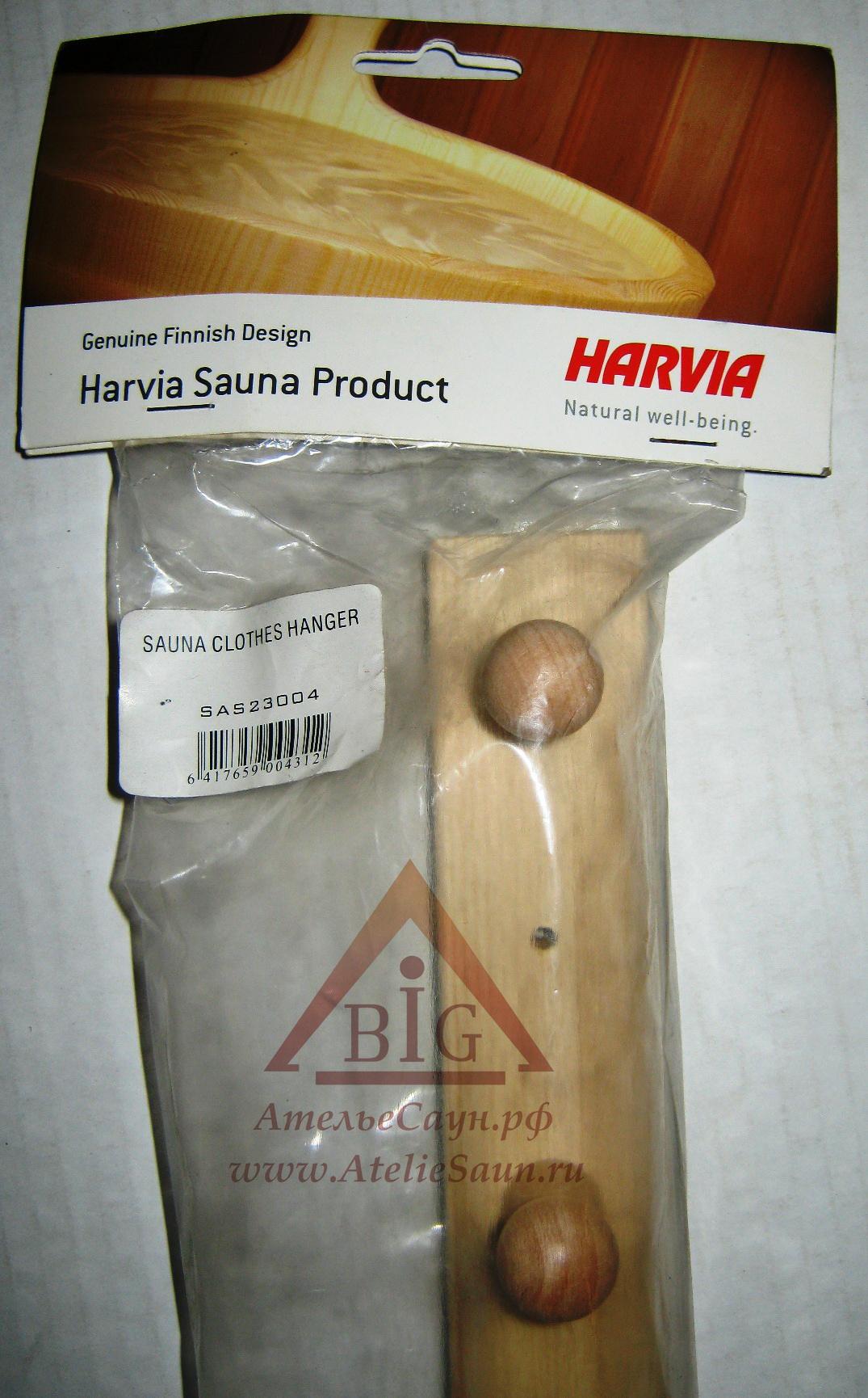 Вешалка Harvia (на 4 крючка), SAS23004