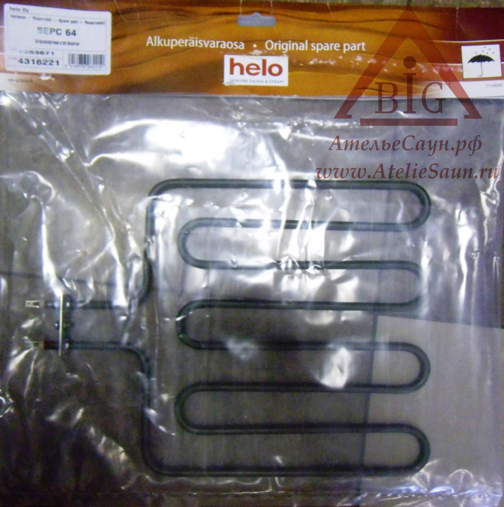 ТЭН Helo SEPC 64 (2000 W, для печи Cup 60 ST)