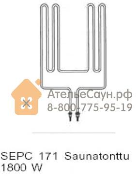 ТЭН Helo SEPC 171 (1800 W, для печи Saunatonttu)