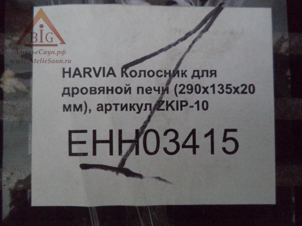 Колосник для дровяной печи Harvia, ZKIP-10 (290х135х15 мм)